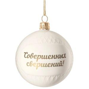 Елочный шар «Всем Новый год», с надписью «Совершенных свершений!»
