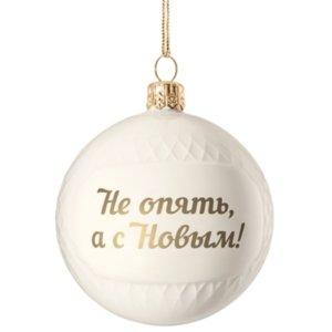 Елочный шар «Всем Новый год», с надписью «Не опять, а с Новым!»