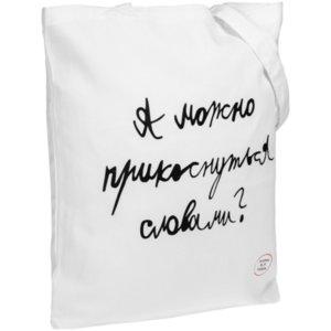 Холщовая сумка «Прикоснуться словами», белая
