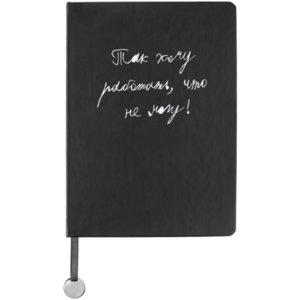 Ежедневник «Так хочу работать», недатированный, черный