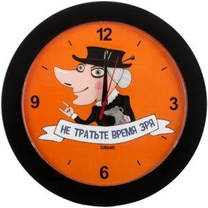 Часы настенные «Не тратьте время зря», черные
