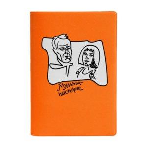 Обложка для паспорта «Мультипаспорт», оранжевая