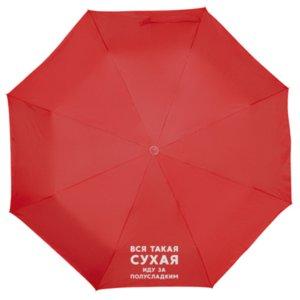 Зонт складной «Вся такая сухая», красный с серебристым