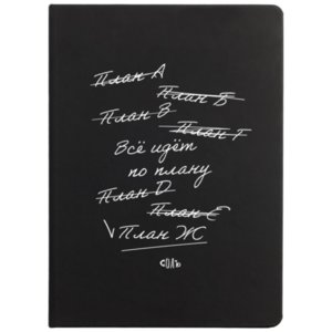 Ежедневник «Все идет по плану», недатированный, черный