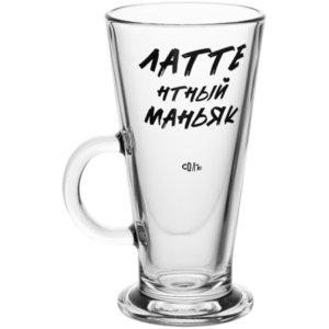 Кружка для латте «Латтентный маньяк»