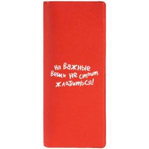 Органайзер для путешествий Kuzno «На важные вещи не стоит жлобиться!» красный