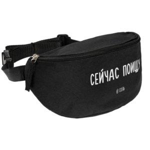 Поясная сумка «Сейчас поищу», черная