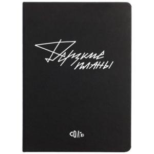 Ежедневник «Дерзкие планы», недатированный, черный