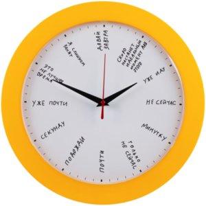 Часы настенные «Не лучшее время», желтые