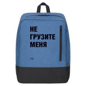 Рюкзак «Не грузите меня», синий