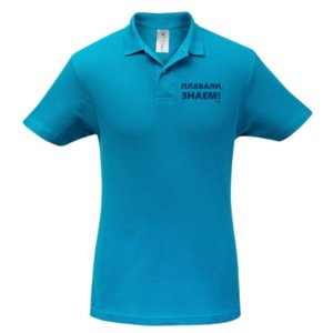Рубашка поло «Плавали, знаем», бирюзовая