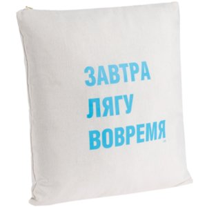 Подушка «Завтра лягу вовремя», неокрашенная