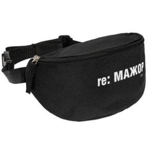Поясная сумка «re: Мажор», черная