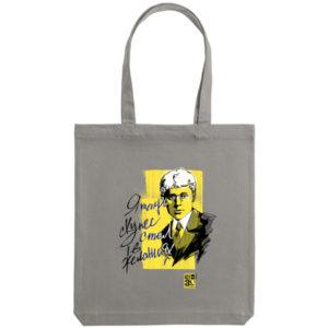 Холщовая сумка Ночлежка «Есенин» серый