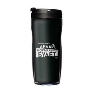 Термостакан «Нормально делай», с черной крышкой