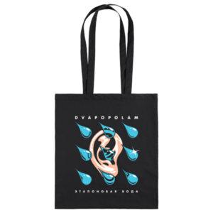 Холщовая сумка «Вода в уши», чёрная