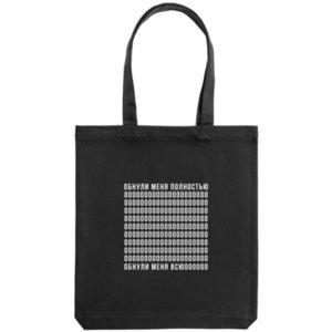 Холщовая сумка «Обнули меня полностью», чёрная