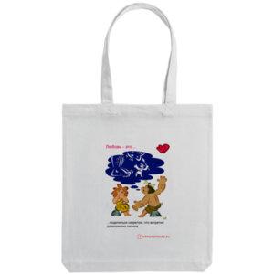 Холщовая сумка «Любовь в палеолите - 1», белая
