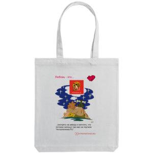 Холщовая сумка «Любовь в палеолите - 3», белая