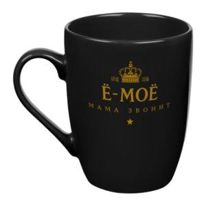 Кружка «Е-мое, мама звонит», черная