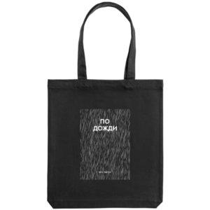 Холщовая сумка «Подожди», черная