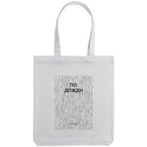 Холщовая сумка «Подожди», белая