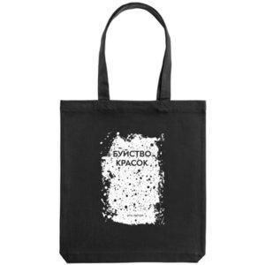 Холщовая сумка «Буйство красок», черная