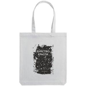 Холщовая сумка «Буйство красок», белая