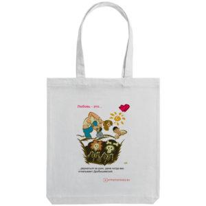 Холщовая сумка «Любовь в палеолите - 9», белая