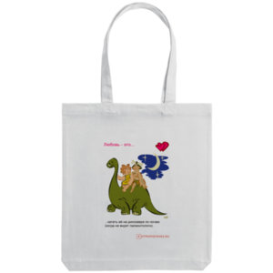 Холщовая сумка «Любовь в палеолите - 10», белая
