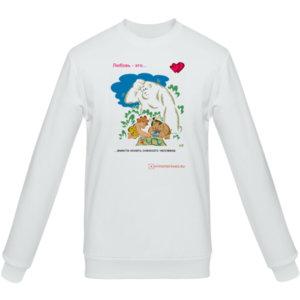 Свитшот «Любовь в палеолите -11», белый