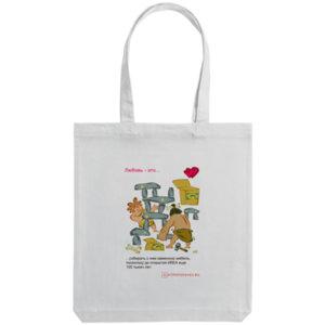 Холщовая сумка «Любовь в палеолите - 18», белая