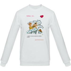 Свитшот «Любовь в палеолите -21», белый