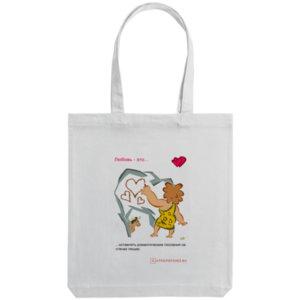 Холщовая сумка «Любовь в палеолите - 25», белая