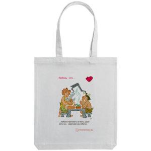 Холщовая сумка «Любовь в палеолите - 30», белая