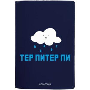 Обложка для паспорта «Тер-Питер-пи», синяя