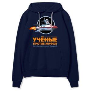 Толстовка утепленная с капюшоном «Ученые против мифов - 16», темно-синяя