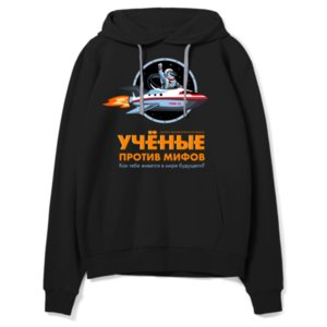 Толстовка утепленная с капюшоном «Ученые против мифов - 16», черная